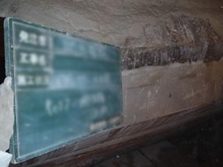 デフレクター部傾斜天井(西側)耐火物打設後