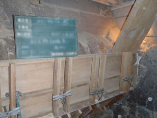 デフレクター部傾斜天井(西側)耐火物打設中 2